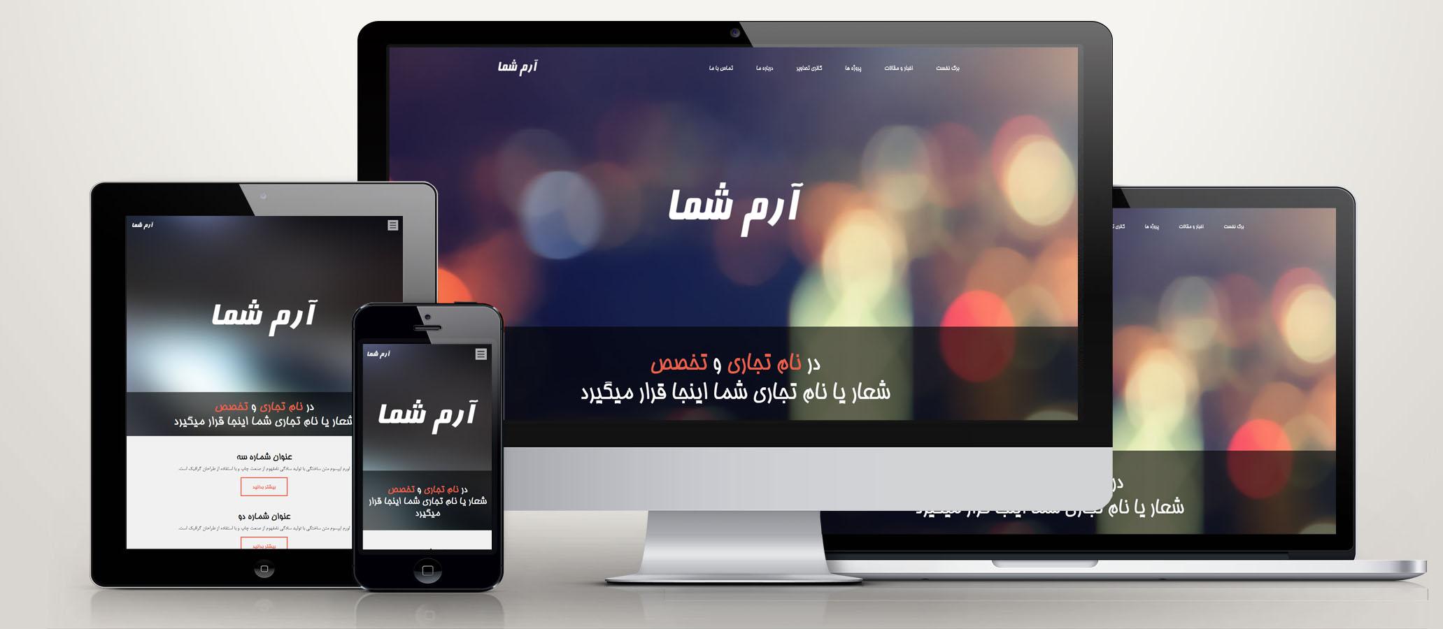 سایت شرکتی آرمان