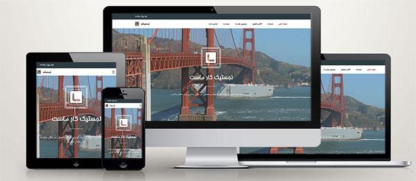 سایت شرکتی لجستیک