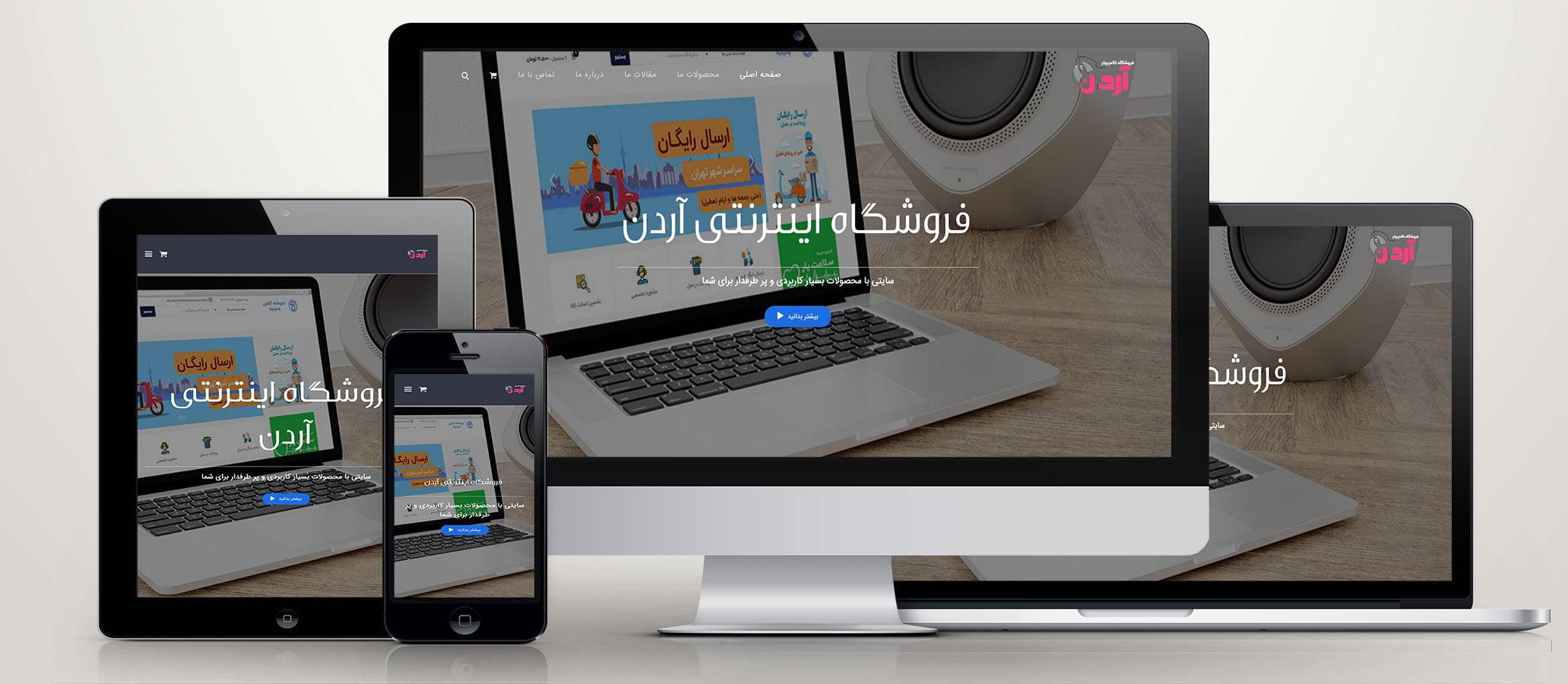 طراحی سایت فروشگاهی ارزان