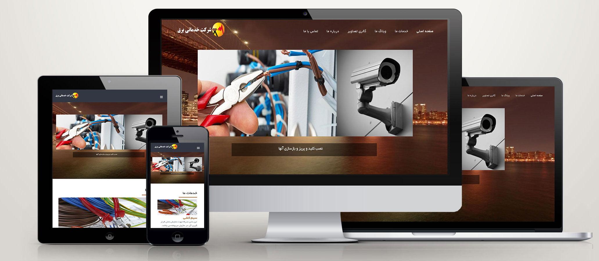 طراحی سایت شرکتی ارزان
